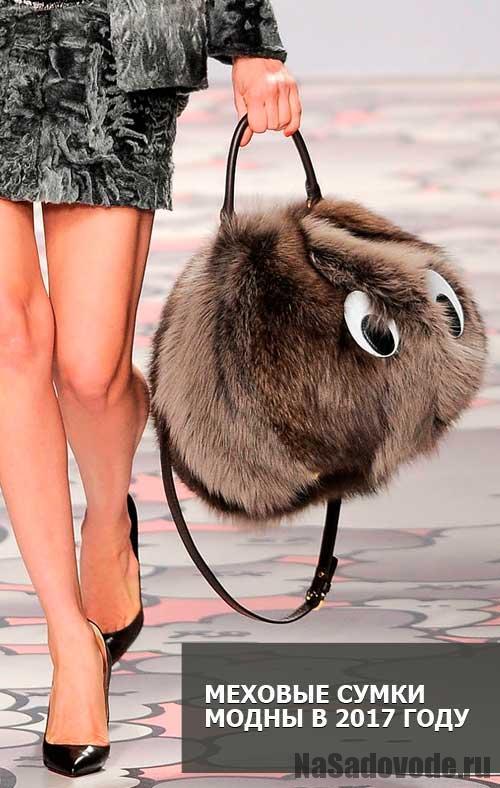 Модные меховые сумки в 2017 году