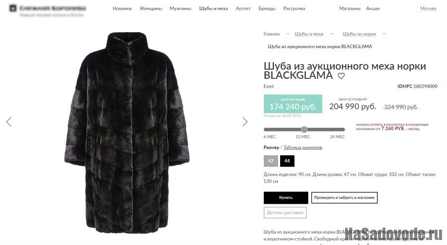 Шуба из аукционного меха норки BLACKGLAMA за 174240 рублей