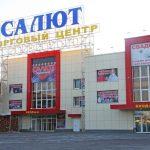 ТЦ Салют на Садоводе